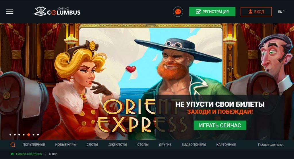 казино колумбус открыть онлайн